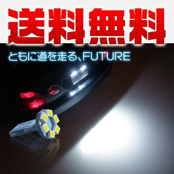 特売 LEDバルブ T10 6連 ウェッジ式 ポジションランプ ナンバー灯 スモールランプ ホワイト 送料無料 1個|force4future|05