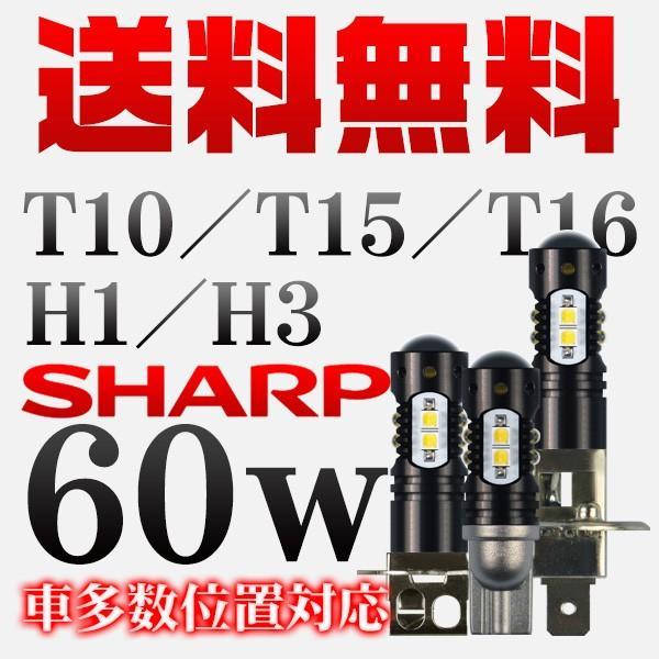3%クーポン 送料無料 SHARP製 60w T10 T15 T16 メール便  360°発光  LEDフォグランプ  LEDライト ポジション ウイ ンカー バックランプ ルームランプ 2個|force4future