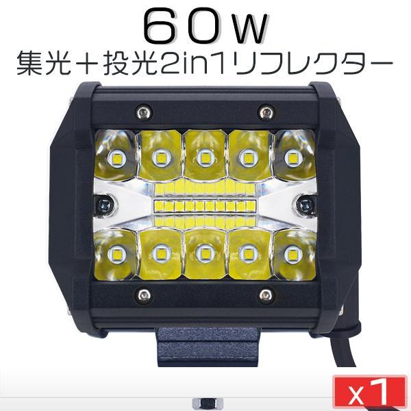 送料無 新生代3列ワークライト!60WLED作業灯 トラック /ダンプ用ワークライフ OSRAM製チップを凌ぐ 瞬間点灯 高透過性 車載&アウトドア照明 1個 c3|force4future