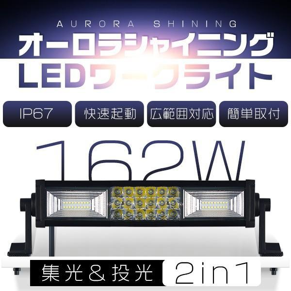 送料無 162W LEDワークライト LED作業灯 LED投光器 PL保険 サーチライト 54枚チップ 集光&投光両立 2in1タイプ アルミ合金 IP67 1年保証 1個 tc1 force4future