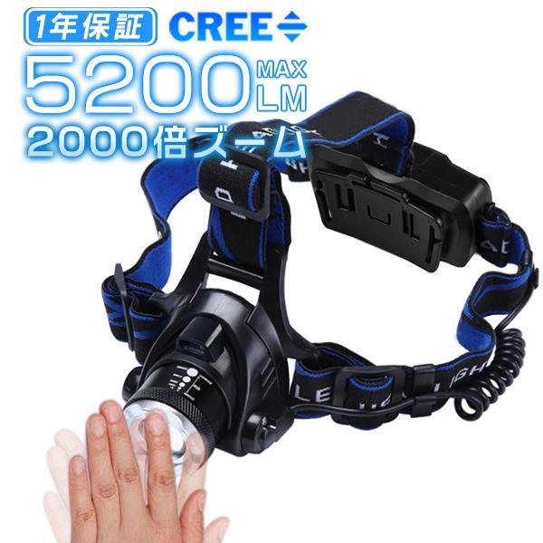 特売 LEDヘッドランプ 3モード 5200lm 懐中電灯 ヘッドライト 充電式 CREE ボディーセンサー 2000倍ズーム 送料込み 6ヶ月保証 1個YXD force4future