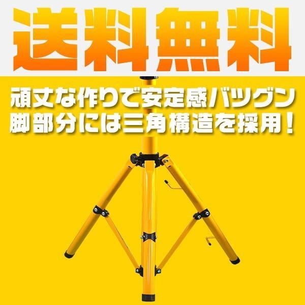 特売 LED投光器用三脚スタンド MAX3灯乗る ヘッドライト/ワークライト用 高さ調節可 アウトドア照明 スチール製パイプ 送料無 1個zj force4future 03