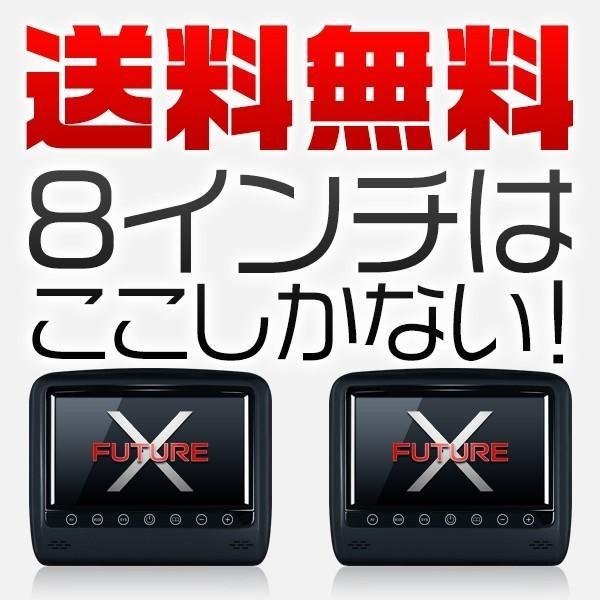 次世代 ヤフー独占販売 送料無料 8インチ ヘッドレストモニター WXGA+X-LCD AV レザー モケット ブラック 2台 1年保証|force4future|02