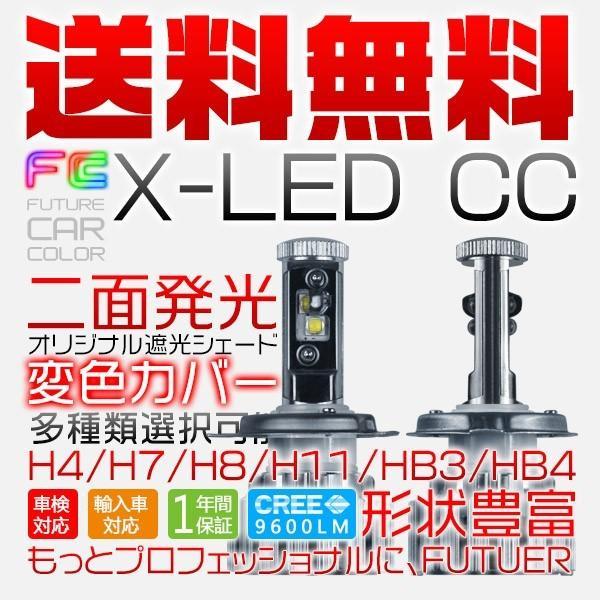 3%クーポン 送料無料 LEDヘッドライト フォグランプ チップ二面搭載 X-LED CC H1 H4 H7 H8 H11 HB3 HB4 5500k 9600lm 多種類選択可 2個v force4future