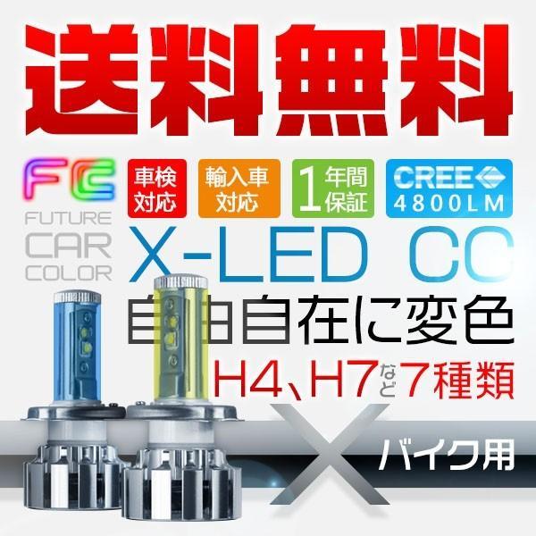 3%クーポン 1灯 バイク専用 送料無料 X-LED CC H4 H7 PH7 PH8 LEDバルブ 二面発光 変色可能 最強の照射距離 多段発光 v force4future