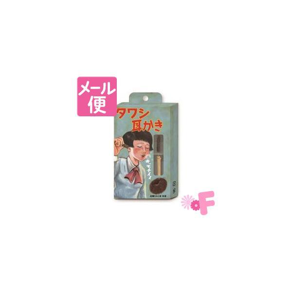 [ネコポスで送料190円]耳かき用たわし(カサカサ乾燥タイプ専用)