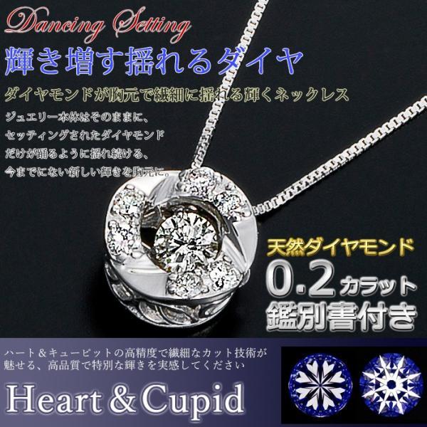 ダイヤモンド ネックレス 一粒 K18 ホワイトゴールド 0.2ct ダンシングストーン ハート&キューピッド H&C サークル 揺れる ダイヤ ペンダント 鑑別書付き