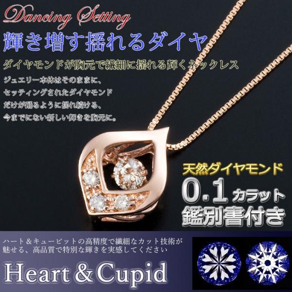 ダイヤモンド ネックレス 一粒 K18 ピンクゴールド 0.1ct ダンシングストーン ハート&キューピッド H&C 雫モチーフ 揺れる ダイヤ ペンダント 鑑別書付き
