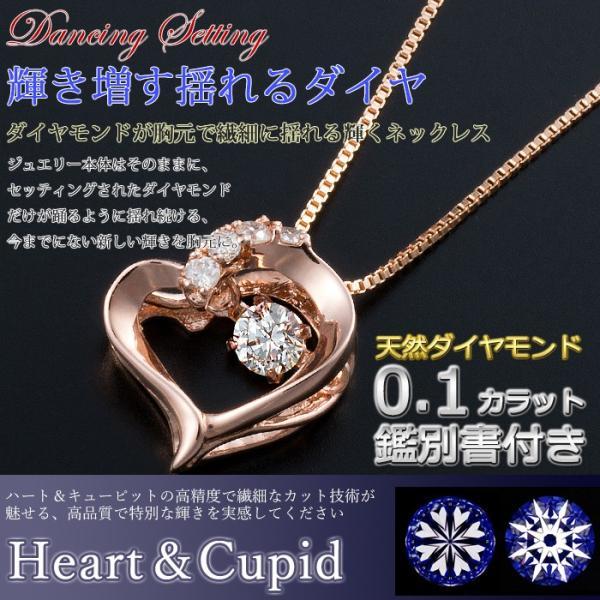 ダイヤモンド ネックレス 一粒 K18 ピンクゴールド 0.1ct ダンシングストーン ハート&キューピッド H&C ハート 揺れる ダイヤ ペンダント 正規品 鑑別書付き
