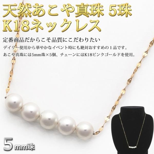 アコヤ真珠 ネックレス