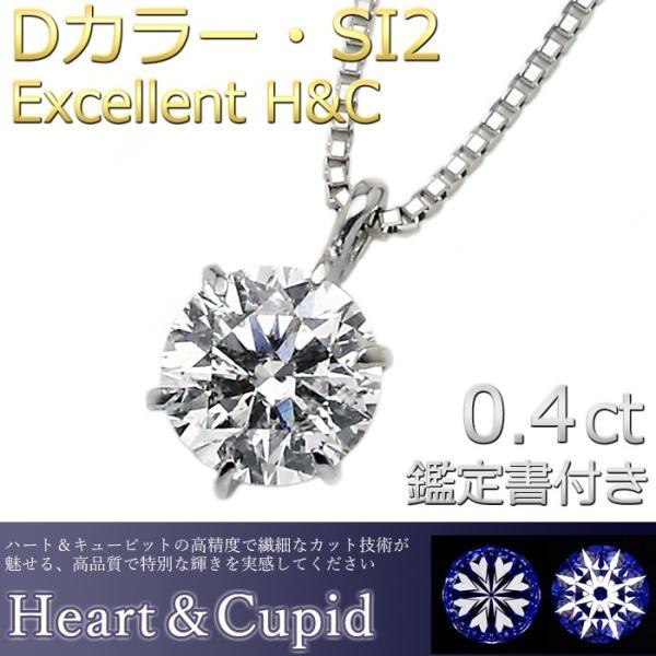 ダイヤモンド ネックレス 一粒 プラチナ Pt900 0.4ct 6本爪 Dカラー SI2 Excellent エクセレント H&C ダイヤネックレス ペンダント 送料無料 鑑定書付 即納