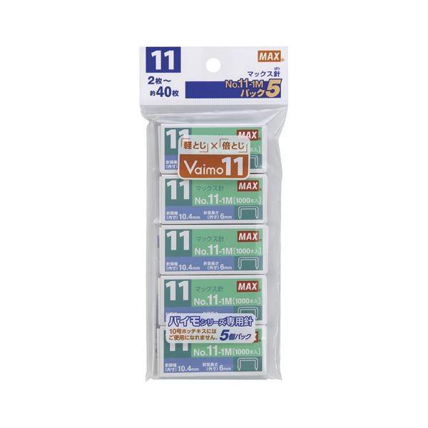 (まとめ) マックス ホッチキス針 11号針・バイモ11用/バイモ80用 11-1Mパック5 5箱入 〔×5セット〕