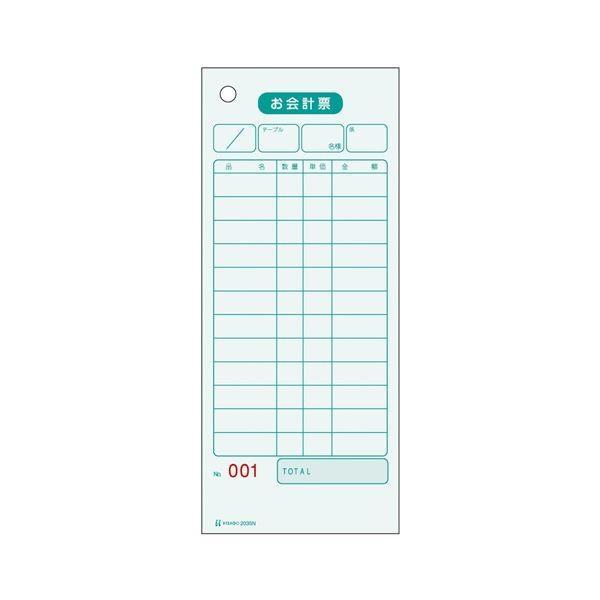 (まとめ) ヒサゴ お会計票 2035N 1冊入 〔×3セット〕