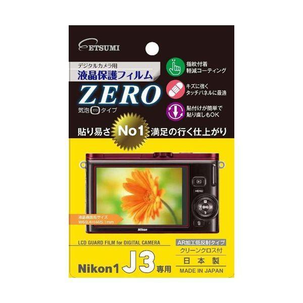 (まとめ)エツミ 液晶保護フィルムZERO Nikon1 J3専用 E-7303〔×3セット〕