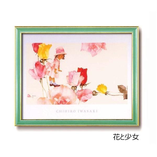 ポスター額縁/グリーンフレーム 〔いわさきちひろ 花と少女〕 448×558×20mm 壁掛けひも付き 化粧箱入り 日本製