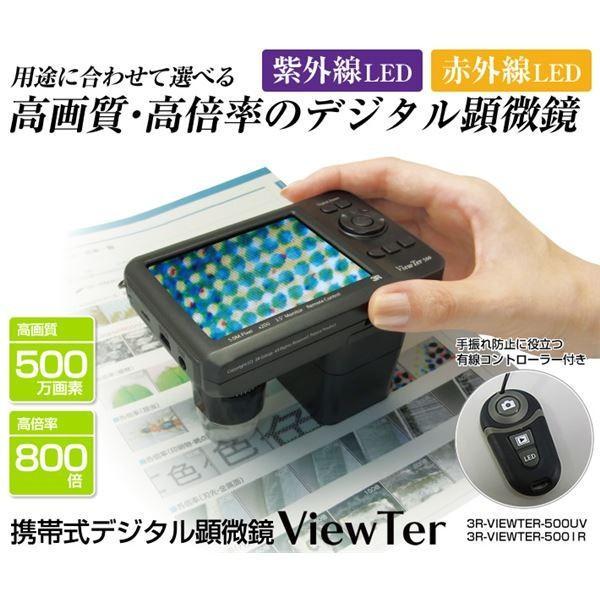 3R スリーアールソリューション デジタル顕微鏡赤外線タイプ 3R-VIEWTER500-IR