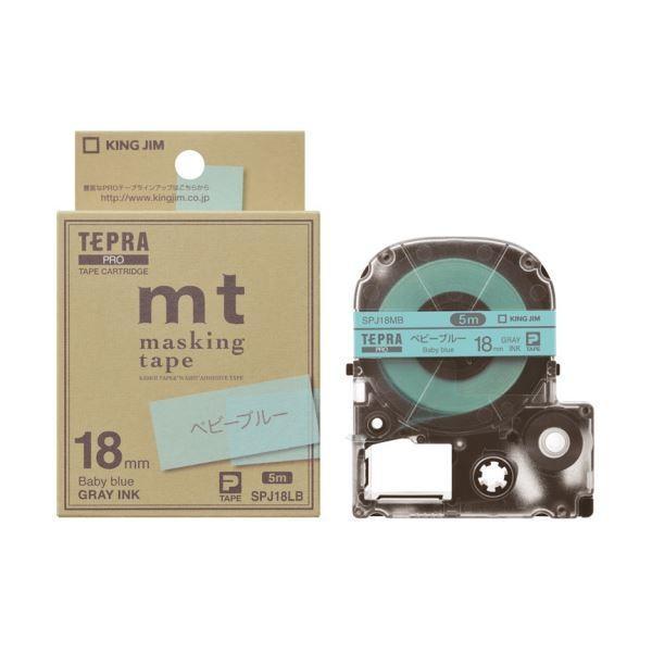 (まとめ)キングジム テプラ PROテープカートリッジ マスキングテープ mt ラベル 18mm ベビーブルー/グレー文字 SPJ18LB 1個〔×5セット〕