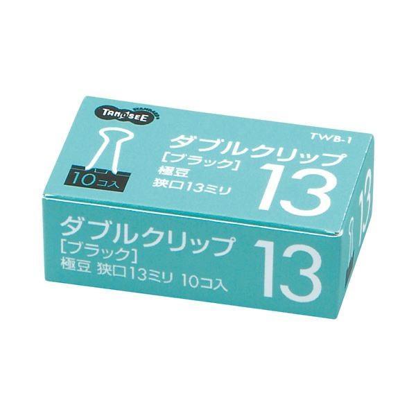 (まとめ) TANOSEE ダブルクリップ 極豆 口幅13mm ブラック 1セット(300個:10個×30箱) 〔×10セット〕