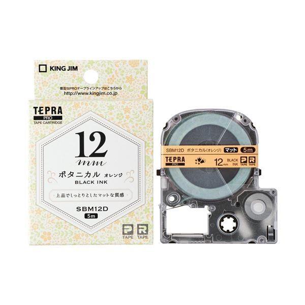 (まとめ) キングジム テプラ PROテープカートリッジ マットラベル 模様 12mm ボタニカル(オレンジ)/黒文字 SBM12D 1個 〔×10セット〕