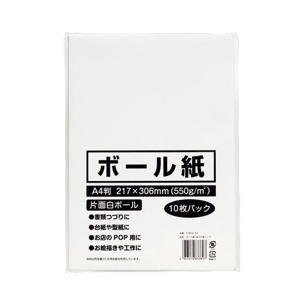 (まとめ) 今村紙工 ボール紙 A4 TTM10-A4 1パック(10枚) 〔×100セット〕