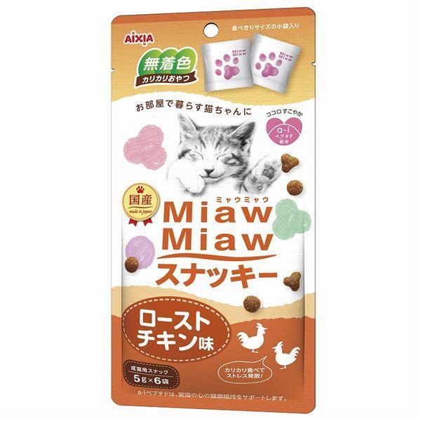 (まとめ)MiawMiaw スナッキー ローストチキン味 30g〔×10セット〕