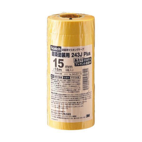 (まとめ)3M スコッチ マスキングテープ243J 塗装用 15mm×18m 243JDIY-15 1パック(8巻) 〔×5セット〕
