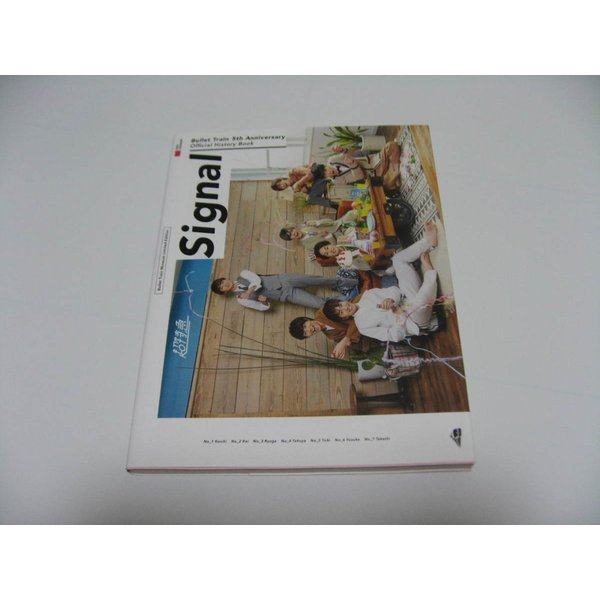 アナザーカバー付 Bullet Train 5th Anniversary Official History Book Signal 超特急|forestbooks