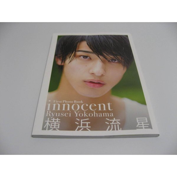 横浜流星ファースト写真集 innocent forestbooks