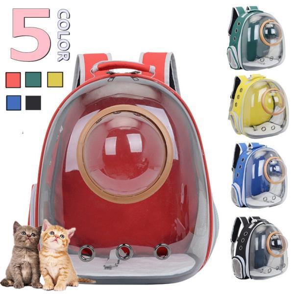 猫用 キャリーバッグ 犬用 ペット キャリー バッグ 5色 散歩 リュックサック ペット用品 ドーム 旅行 お出かけ 子供 おしゃれ forestjapan