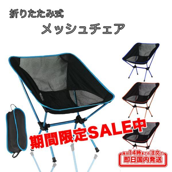 アウトドアチェアキャンプ椅子キャンプチェア軽量折りたたみ椅子アウトドアコンパクトアルミ椅子イス携帯チェアー釣り