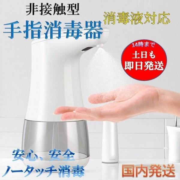 ディスペンサー アルコール オート 赤外線 スプレー 自動 除菌液 噴霧器 消毒液 業務用 イベント センサー 次亜塩素酸水 非接触型手指自動消毒器