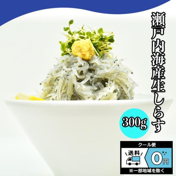 生しらす 300g 瀬戸内海産 冷凍 送料無料 無添加 無着色 刺身用 生食用