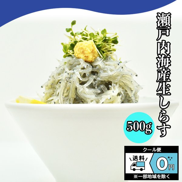 生しらす 500g 瀬戸内海産 冷凍 送料無料 無添加 無着色 刺身用 生食用