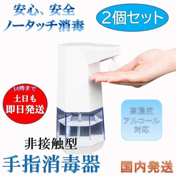 ディスペンサー アルコール オート 赤外線 スプレー 自動 除菌液 噴霧器 消毒液 業務用 イベント センサー 次亜塩素酸水 非接触型手指自動消毒器 2個セット
