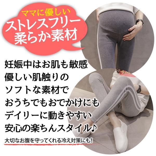 マタニティ レギンス サイズ調整 スパッツ ルームウェア ゆったり ストレッチ 冷え対策 妊婦 産前 産後 レディース|foresut|04