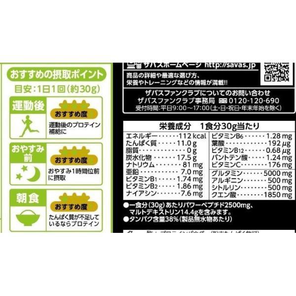 ザバス SAVAS プロ リカバリープロテイン グレープフルーツ味 <34食分> 1,020g|formacho365|02