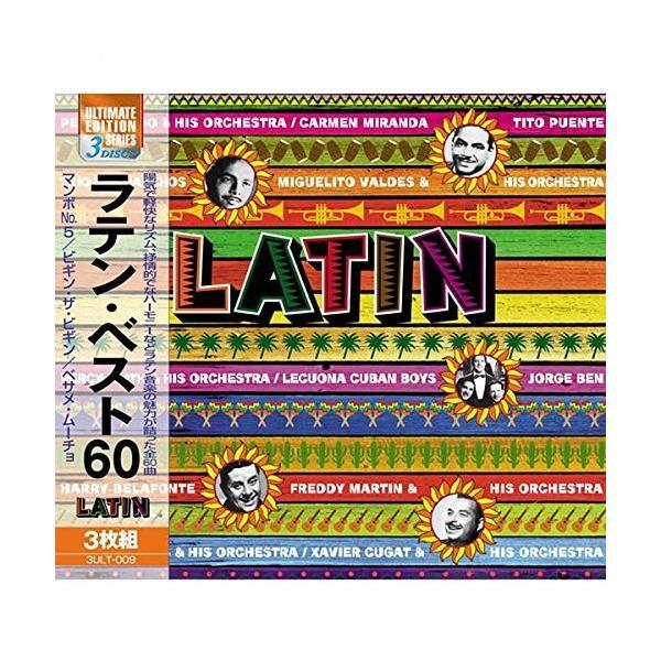 ラテンベスト CD3枚組 3ULT-009