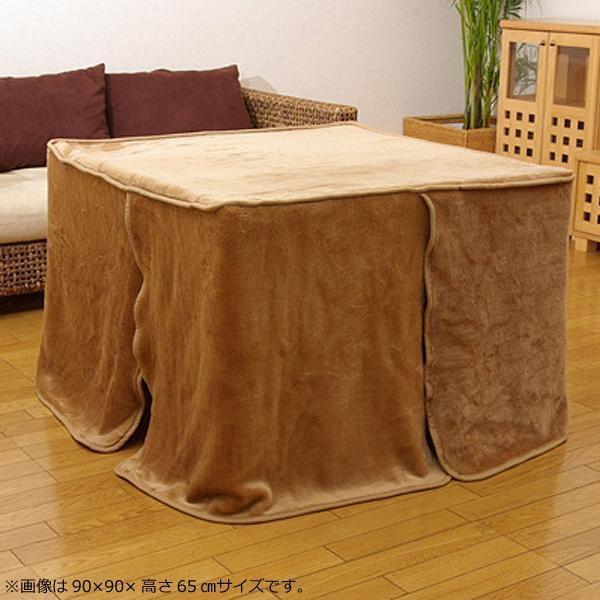 ハイタイプ(高脚)用 こたつ中掛け毛布 『ハイタイプ中掛(BOX)』 約90×150×65cm ボックスタイプ 5828749