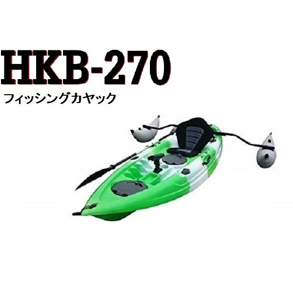 【HKB−270】フル装備カヤック 特別セット