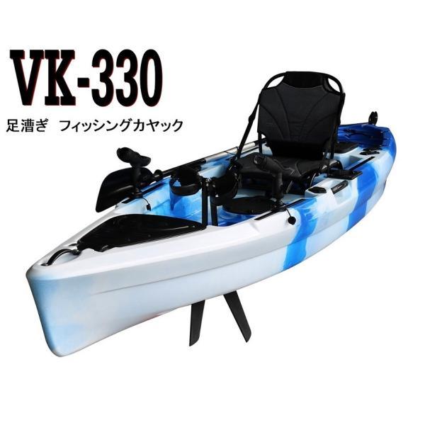 フル装備 足漕ぎカヤック【Vk-330】