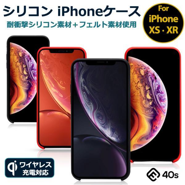 ポイント消化 iPhone XS ケース, iPhone XRケース, 耐衝撃 衝撃吸収 シリコン 薄型 軽量 ジャケット Qi対応 シンプル おしゃれ スマホケース 赤 黒 40s forties