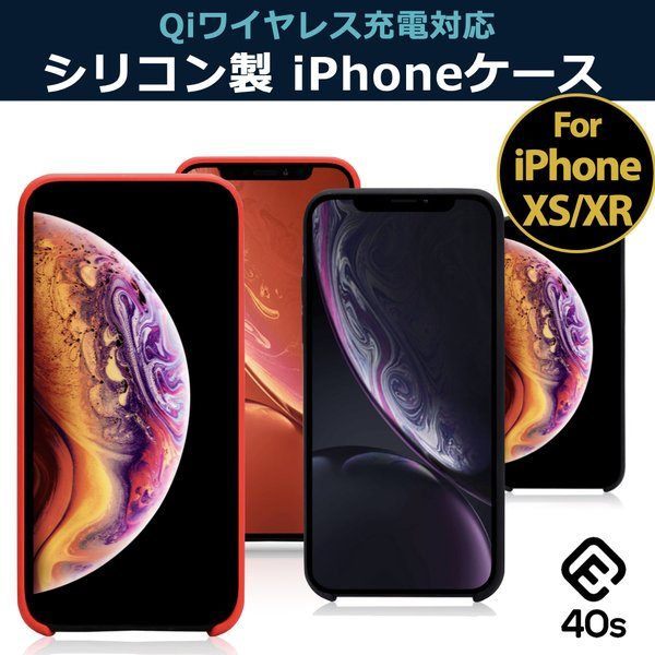 ポイント消化 iPhone XS ケース, iPhone XRケース, 耐衝撃 衝撃吸収 シリコン 薄型 軽量 ジャケット Qi対応 シンプル おしゃれ スマホケース 赤 黒 40s forties 14