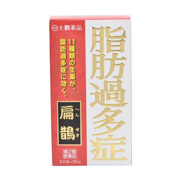 第2類医薬品 扁鵲(へんせき)2g×60包