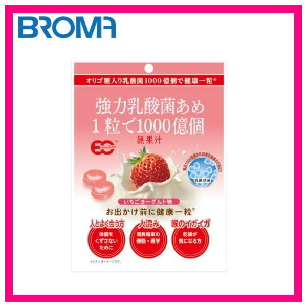 BROMA ブロマ 強力乳酸菌あめ 乳酸菌 オリゴ糖入り 10粒 個包装 飴 いちごヨーグルト味 サプリ サプリメント 健康対策 ネコポス発送