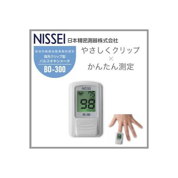 日本製 パルスオキシメーター BO-300 ライトシルバー 脈拍 血中酸素濃度計 血中酸素飽和度計 パルスフィット 在宅医療 訪問介護 NISSEI 日本精密測器 送料無料