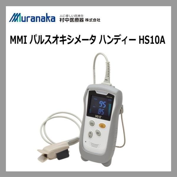 医療機器認証 村中医療器 MMI パルスオキシメーター ハンディー HS10A 脈拍 血中酸素濃度計 血中酸素飽和度計 在宅医療 サチュレーションモニター