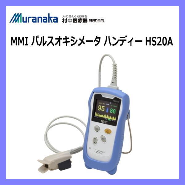 医療機器認証 村中医療器 MMI パルスオキシメーター ハンディー HS20A 脈拍 血中酸素濃度計 血中酸素飽和度計 在宅医療 サチュレーションモニター