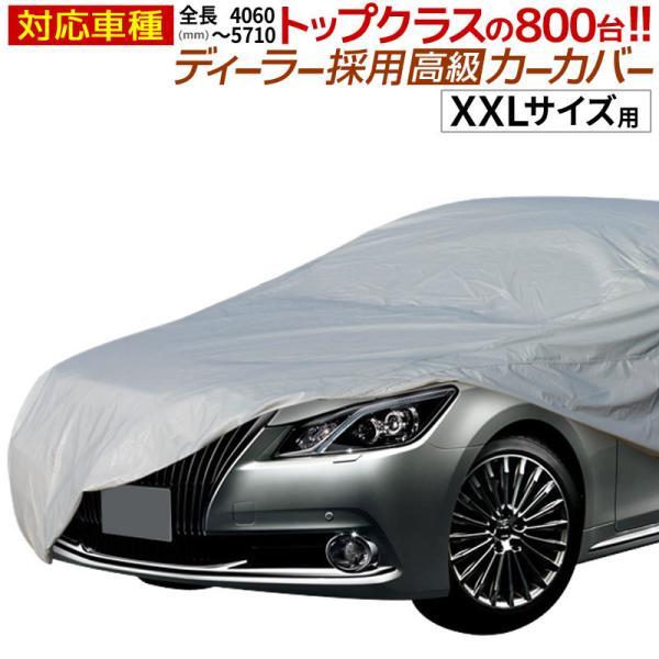 ボディカバー カーカバー 車カバー 自動車カバー 車体カバー ガレージ用品 XXLサイズ|fortune
