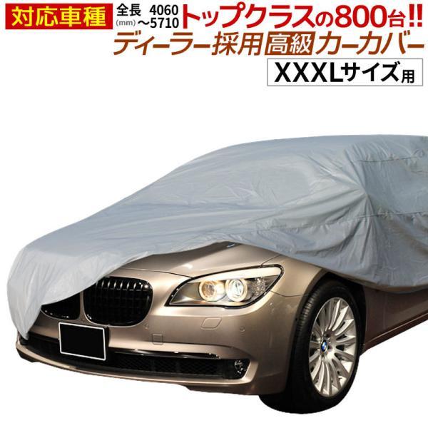 ボディカバー カーカバー 車カバー 自動車カバー 車体カバー ガレージ用品 XXXLサイズ|fortune