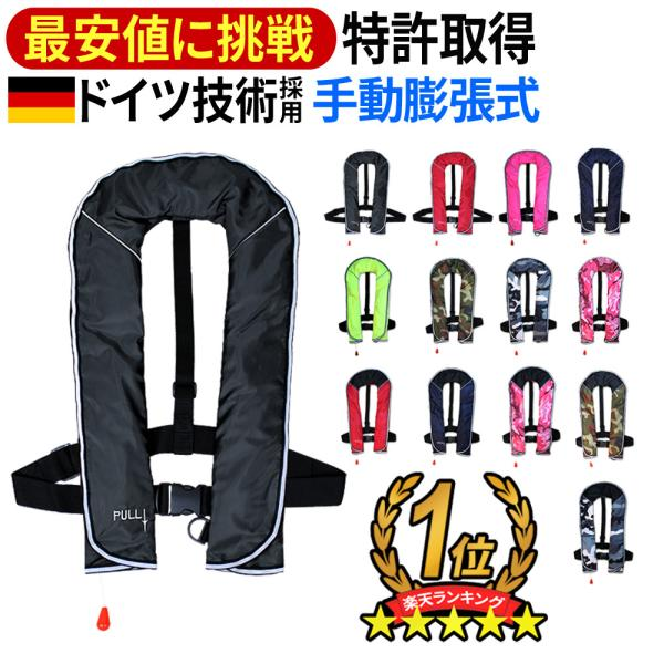 ライフジャケット救命胴衣ベスト首掛け式手動膨張式ライジャケ防災ライフベスト